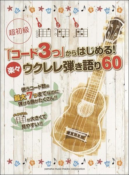 楽譜 「コード3つ」からはじめる! 楽々ウクレレ弾き語り60 / ヤマハミュージックメディア