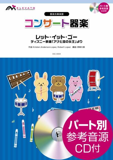 楽譜 コンサート器楽 レット・イット・ゴー/ディズニー映画「アナと雪の女王」より CD付 / ウィンズスコア