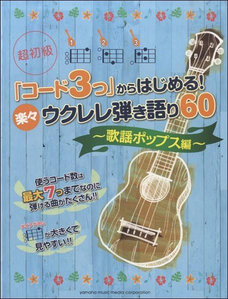 楽譜 「コード3つ」からはじめる! 楽々ウクレレ弾き語り60 〜歌謡ポップス編〜 / ヤマハミュージックメディア