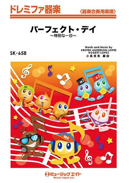 楽譜 SK658 パーフェクト・デイ 〜特別な一日〜/「アナと雪の女王/エルサのサプライズ」 / ミュージックエイト