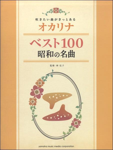 楽譜 吹きたい曲がきっとある オカリナ ベスト100 昭和の名曲 / ヤマハミュージックメディア