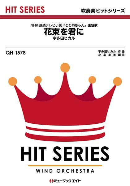 楽譜 QH1578 花束を君に/宇多田ヒカル / ミュージックエイト