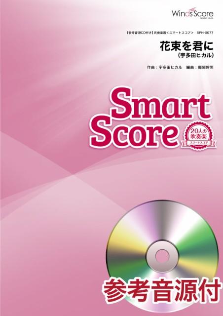 楽譜 スマートスコア 花束を君に 参考音源CD付 / ウィンズ・スコア