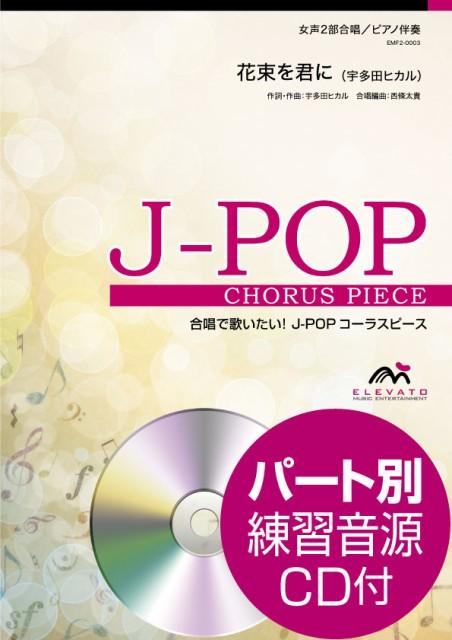 楽譜 J−POPコーラスピース 花束を君に〔女声2部合唱〕 宇多田ヒカル CD付 / ウィンズスコア