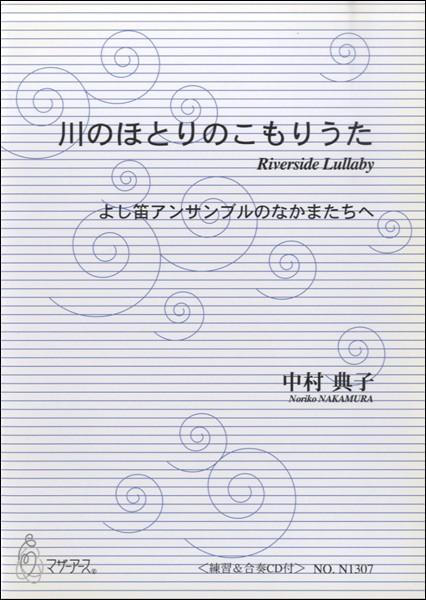 楽譜 川のほとりのこもりうた よし笛アンサンブル 中村典子 CD付 / マザーアース