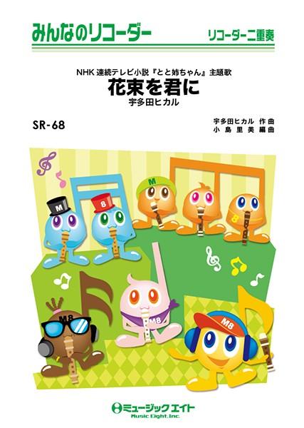 楽譜 SR68 花束を君に/宇多田ヒカル / ミュージックエイト