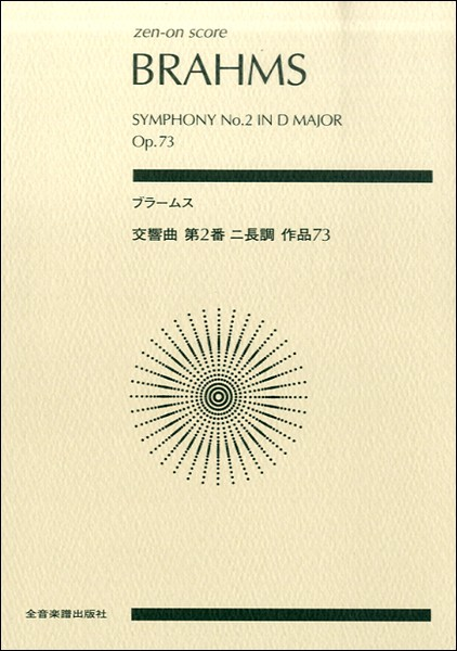 楽譜 ポケットスコア ブラームス:交響曲第2番 ニ長調 作品73 / 全音楽譜出版社(ポケットスコア)