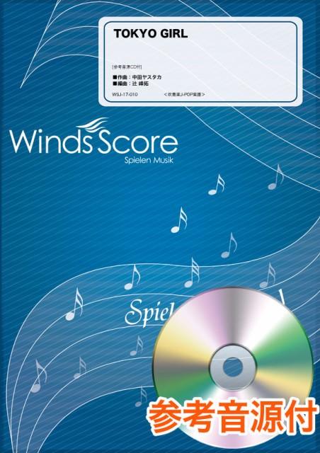 楽譜 吹奏楽J−POP楽譜 TOKYO GIRL 参考音源CD付 / ウィンズスコア
