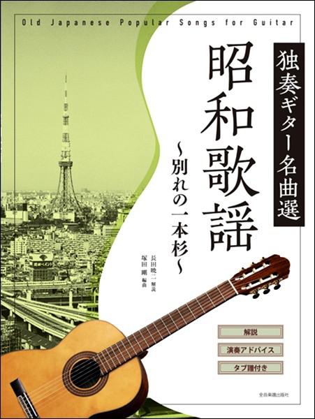 楽譜 昭和歌謡 独奏ギター名曲選〜別れの一本杉〜 / 全音楽譜出版社