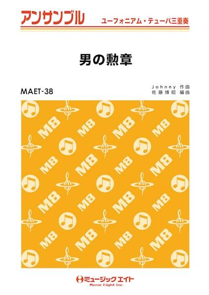 楽譜 MAET38 ユーフォニアム・テューバ・アンサンブル 男の勲章【ユーフォ・テューバ三重奏】 / ミュージックエイト