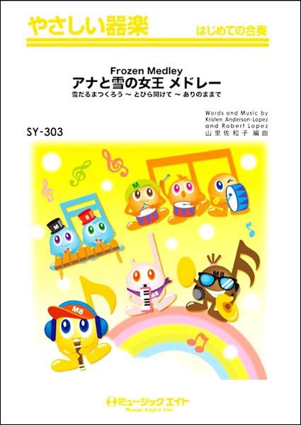 楽譜 SY303 アナと雪の女王 メドレー【Frozen Medley】 / ミュージックエイト