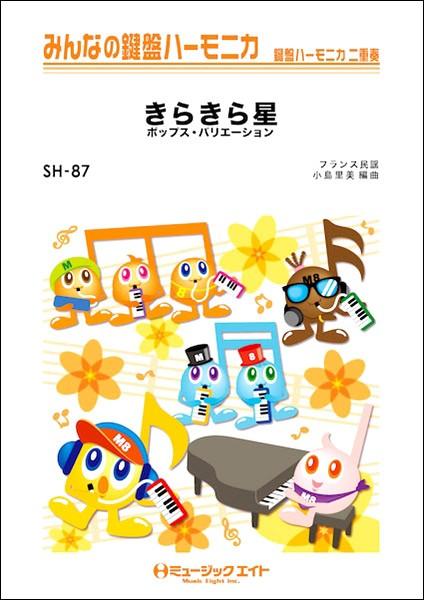 楽譜 SH87 みんなの鍵盤ハーモニカ きらきら星【ポップス・バリエーションズ】 / ミュージックエイト