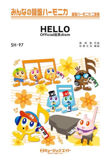 楽譜 SH97 みんなの鍵盤ハーモニカ HELLO/Official髭男dism / ミュージックエイト