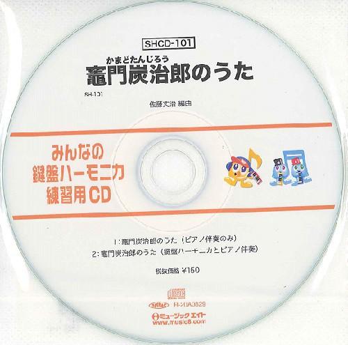SHCD101 SHみんなの鍵盤ハーモニカ・練習用CD−101 竈門炭治郎のうた / ミュージックエイト