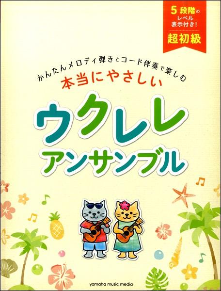 楽譜 超初級 かんたんメロディ弾きとコード伴奏で楽しむ 本当にやさしいウクレレ アンサンブル / ヤマハミュージックメディア