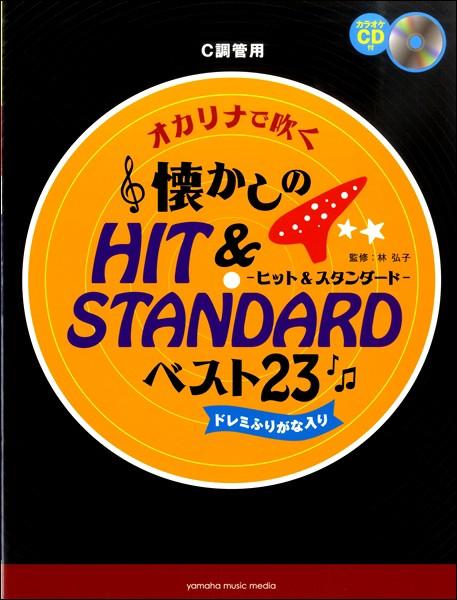 楽譜 オカリナで吹く 懐かしのヒット&スタンダード・ベスト23 C調管用/ドレミふりがな入り 【カラオケCD付】 / ヤマハミュージックメデ