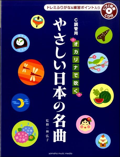 楽譜 オカリナで吹く やさしい日本の名曲 C調管用/ドレミふりがな入り 【ピアノ伴奏CD付】 / ヤマハミュージックメディア
