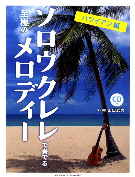 楽譜 ソロウクレレで奏でる至極のメロディー −ハワイアン編− 模範演奏CD付 / ヤマハミュージックメディア