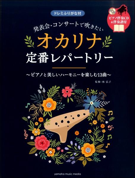 楽譜 発表会・コンサートで吹きたい オカリナ定番レパートリー CD付 / ヤマハミュージックメディア