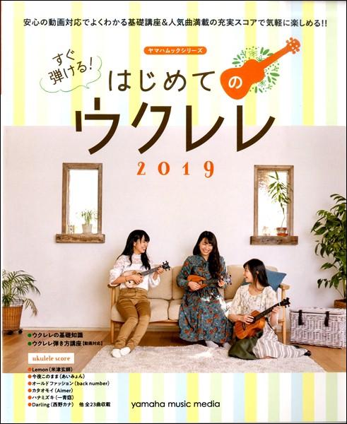 雑誌 ヤマハムックシリーズ196 すぐ弾ける!はじめてのウクレレ2019 / ヤマハミュージックメディア