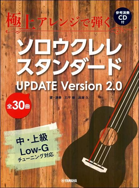 楽譜 極上アレンジで弾く ソロウクレレスタンダード UPDATE Ver.2.0【CD付】 / ヤマハミュージックメディア