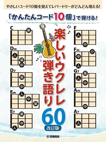 楽譜 「かんたんコード10個」で弾ける! 楽しいウクレレ弾き語り60【改訂版】 / ヤマハミュージックメディア