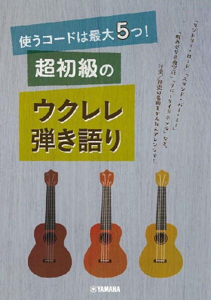 楽譜 使うコードは最大5つ!超初級のウクレレ弾き語り / ヤマハミュージックメディア