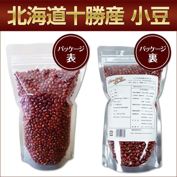 北海道十勝産 小豆(500g)