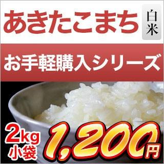 令和元年産(2019年) 秋田県産 あきたこまち 白米 2kg