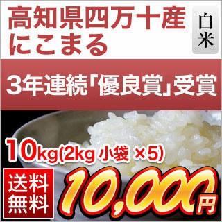 令和元年産(2019年) 高知県産 にこまる〈特A評価〉 10kg(2kg×5袋)白米【エコファーマー認定米】【特別栽培米】【送料無料】