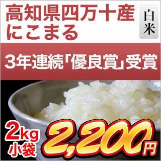 令和元年産(2019年) 高知県産 にこまる〈特A評価〉 2kg 白米 【エコファーマー認定米】【特別栽培米】