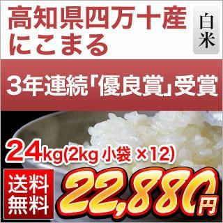 令和元年産(2019年) 高知県産 にこまる〈特A評価〉 24kg(2kg×12袋)白米 【エコファーマー認定米】【特別栽培米】【送料無料】