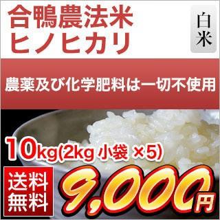 令和元年産(2019年) 合鴨農法米 ヒノヒカリ 白米 10kg(2kg×5袋)【送料無料】 農薬及び化学肥料は一切不使用