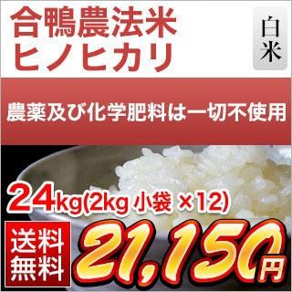 令和元年産(2019年) 合鴨農法米 ヒノヒカリ 白米 24kg(2kg×12袋)【送料無料】 農薬及び化学肥料は一切不使用
