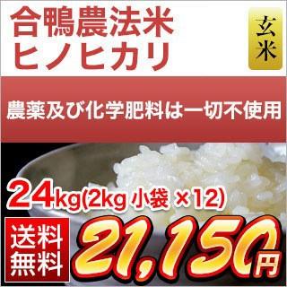 令和元年産(2019年) 合鴨農法米 ヒノヒカリ 24kg(2kg×12袋)【送料無料】【玄米】 農薬及び化学肥料は一切不使用【米袋は真空包装】