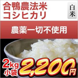 令和元年産(2019年) 合鴨農法米 コシヒカリ 2kg 【白米】【特A評価】農薬及び化学肥料は一切不使用