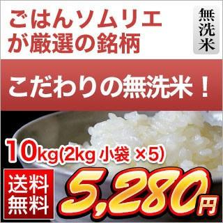 令和元年産(2019年) くりやの無洗米 徳島県産 コシヒカリ10kg(2kg×5袋)【送料無料】【白米】【米袋は真空包装】