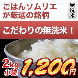 令和元年産(2019年) くりやの無洗米 徳島県産 コシヒカリ2kg【白米】【米袋は真空包装】