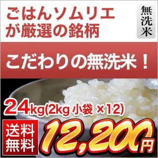 令和元年産(2019年) くりやの無洗米 徳島県産 コシヒカリ24kg(2kg×12袋)【送料無料】【白米】【米袋は真空包装】
