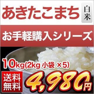 令和2年(2020年) 新米 埼玉県産 あきたこまち 白米 10kg(2kg×5袋)【送料無料】