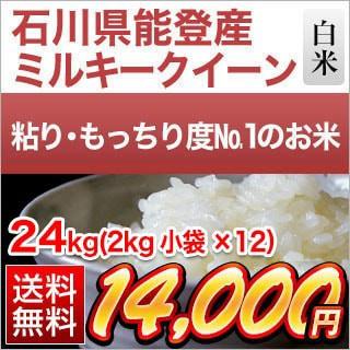令和2年(2020年) 石川能登産 ミルキークイーン 白米 24kg(2kg×12袋) 【送料無料】【米袋は真空包装】