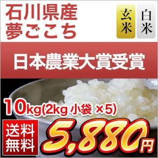 令和2年(2020年) 新米 石川県産 夢ごこち 白米・玄米 10kg(2kg×5袋)【送料無料】【特別栽培米】【即日出荷は白米のみ】【米袋は真空包装