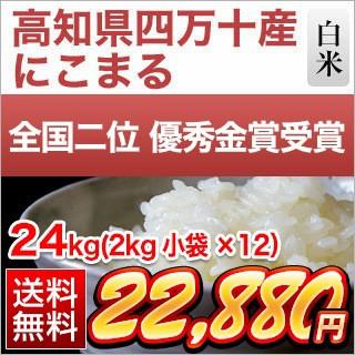 令和2年(2020年) 新米 高知県産 にこまる〈4年連続特A評価〉 24kg(2kg×12袋)白米 【エコファーマー認定米】【特別栽培米】【送料無料