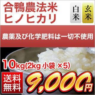 令和2年(2020年) 合鴨農法米 ヒノヒカリ 10kg(2kg×5袋)【白米・玄米 選択】【送料無料】【米袋は真空包装】 農薬及び化学肥料は一切不