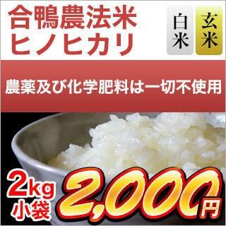 令和2年(2020年) 合鴨農法米 ヒノヒカリ 2kg 【白米・玄米 選択】【米袋は真空包装】農薬及び化学肥料は一切不使用