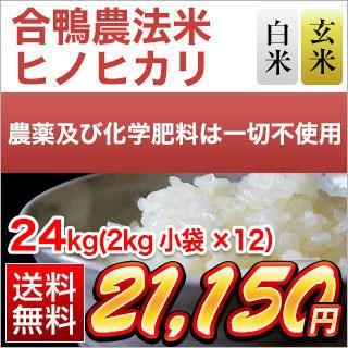 令和2年(2020年) 合鴨農法米 ヒノヒカリ 24kg(2kg×12袋)【白米・玄米 選択】【送料無料】【米袋は真空包装】 農薬及び化学肥料は一切不