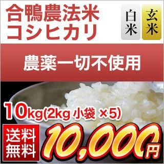 令和2年(2020年) 合鴨農法米 コシヒカリ 10kg(2kg×5袋)【特A評価】【白米・玄米選択】【送料無料】【米袋は真空包装】農薬及び化学肥料