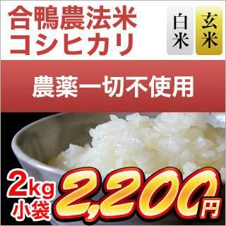 令和2年(2020年) 合鴨農法米 コシヒカリ 2kg【特A評価】【白米・玄米選択】【米袋は真空包装】農薬及び化学肥料は一切不使用