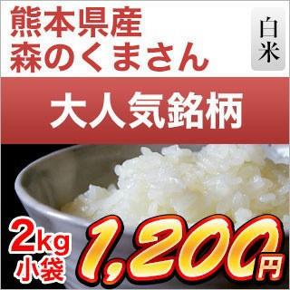 令和2年(2020年) 熊本県産 森のくまさん 白米 2kg【特A評価】【米袋は真空包装】