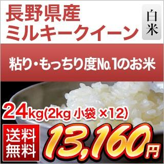 令和2年産(2020年) 長野県産 ミルキークイーン 24kg(2kg×12袋)【送料無料】【白米】【米袋は真空包装】【即日出荷】
